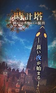 Download 脱出ゲーム 時計塔〜終わらない夜からの脱出〜 1.0.2 APK