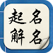 Download 起名解名-姓名算命解析 取名改名字大全 名字八字命理打分 生肖喜忌剖析 5.1.7 APK