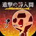 Download 進撃の棒人間 1.0.6 APK