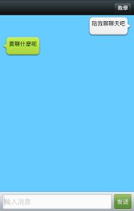 Download 陪聊男友 1.0.0.2 APK