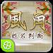 Download 風角◆姓名判断 1.0.5 APK