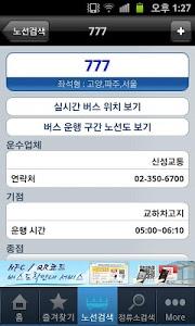 Download 경기버스정보 4.8.1 APK