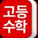 Download 고등학교 수학 공식집 2.3 APK