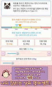 screenshot of 딱 1주일 다이어트 습관 : 요요없는 건강한 다이어트 version 1.75_google