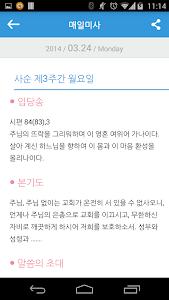 Download 매일미사  APK