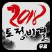 Download 2018 무료 사주 운세 토정비결 -명리학 토정 무료운세 1.6 APK