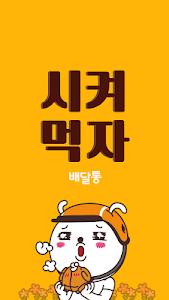 Download 배달통 - 시켜먹자 배달통 6.8.0 APK