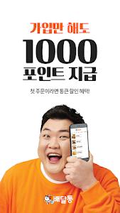 Download 배달통 - 시켜먹자 배달통 7.0.0 APK