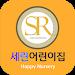 Download 세린어린이집 5.4.0.01 APK