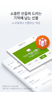 screenshot of 신한 쏠(SOL) – 신한은행 스마트폰뱅킹 version 7.2.5