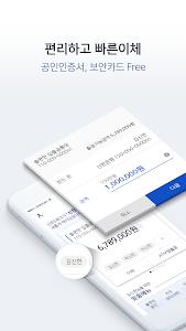 Download 신한 쏠(SOL) – 신한은행 스마트폰뱅킹 7.1.8 APK