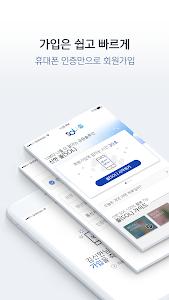 Download 신한 쏠(SOL) – 신한은행 스마트폰뱅킹 7.1.7 APK