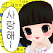 Download 얀데레 여친과 100만개의 메세지 1.0.11 APK