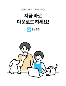 Download 오늘의집 - 평수별 인테리어 필수 가이드 8.13.3 APK