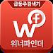 Download 급등주 검색기 위너파인더 1.1.1 APK