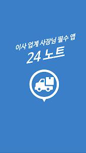 screenshot of 이사노트 version 1.0.5