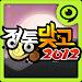 Download 정통맞고 2012 1.0.9 APK