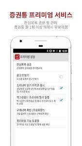 screenshot of 증권통 version 5.1.148.598