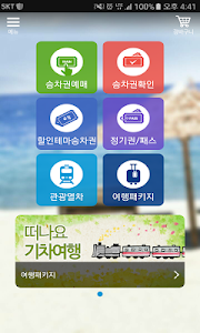 Download 코레일톡 4.1.28 APK