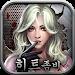 Download 히트좀비 - 방치형 좀비슈터 1.3.5 APK