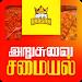 Download 1000+ Arusuvai Samayal Tamil Food Recipes Arasan 1.2 APK