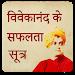 Download 1000 Swami Vivekananda Quotes Hindi , English 1.2 APK