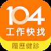 Download 104 找工作 - 找工作 找打工 找兼職 履歷健檢 履歷診療室 1.12.11 APK