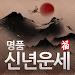 Download 2018 명품 신년운세 – 정통 최신판 1.2.1 APK
