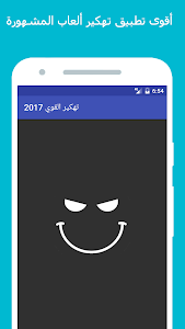 Download تهكير العاب 2017 Prank Joke 1.0 APK