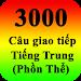Download 3000 câu giao tiếp tiếng Trung Phồn Thể 2.0.10 APK