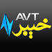 Download AVT Khyber 1.2 APK