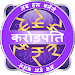 Download KBC- Hindi - 2017 3 APK