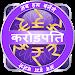 KBC- Hindi - 2017