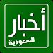 Download AkhbarSaudia - Saudi News 4.0 APK