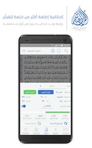 screenshot of Great Quran   القرآن العظيم version 5.0.1