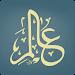 Download Alim Quran and Hadith Platform 3.3.3 APK