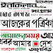 Download BD ALL NEWSPAPER ONLINE 1.0 APK
