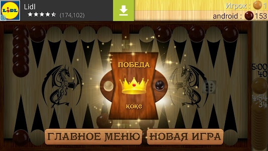 screenshot of Backgammon - Narde version 4.50