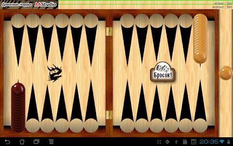screenshot of Backgammon - Narde version 3.62