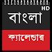 Bangla Calendar HD with Notepad