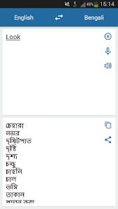 Download Bengali English Translator 2.3.3 APK