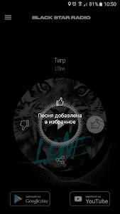 screenshot of Black Star Radio version 1.2.3