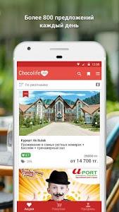 screenshot of Chocolife.me – скидки, купоны и акции в Казахстане version 4.4.1