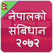 Download Constitution of Nepal 4.6 APK