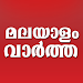 Download Daily Malayalam News Papers 1.4.2 APK
