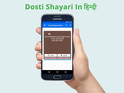 Download Dosti Shayari Hindi 2018 1.1 APK