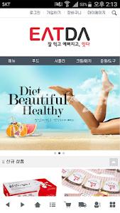 screenshot of 잇다몰 EATDA : 잘 먹고 예뻐지고, 잇다 version 1.3.5