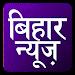 Download ETV Bihar Taza Khabar : Top Hindi Breaking News 9.0 APK