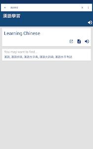 Download Chinese English Dictionary & Translator Free 英漢字典  APK
