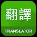 Download English Chinese Translator 1.9 APK